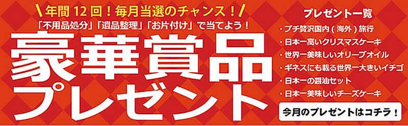 沖縄(名古屋)片付け110番「豪華賞品プレゼント」