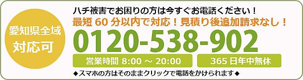 沖縄県蜂駆除・巣の撤去電話お問い合わせ「0120-538-902」