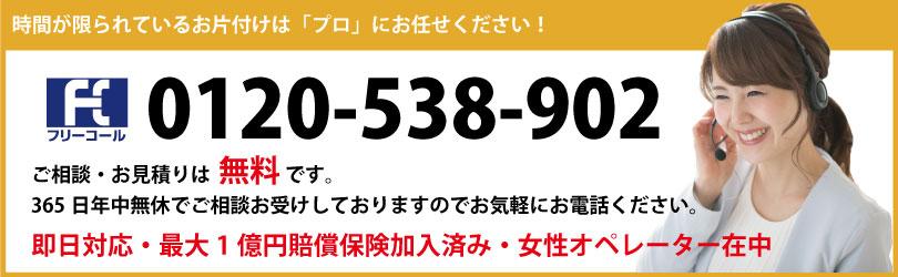 沖縄片付け110番へのお問い合わせはこちら