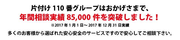 沖縄片付け110番は、グループトータル年間相談実績70000件を突破しました!多くのお客様から選ばれた安心安全のサービスですので安心してご相談下さい。