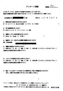 浦添市にてトランクルームの不要品回収処分 お客様の声