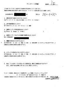 久米島町にて不用品の回収 お客様の声