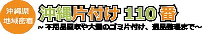 沖縄の不用品回収・廃品回収なら「沖縄(那覇)片付け110番」